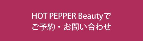 HOT PEPPER Beautyでご予約・お問い合わせ