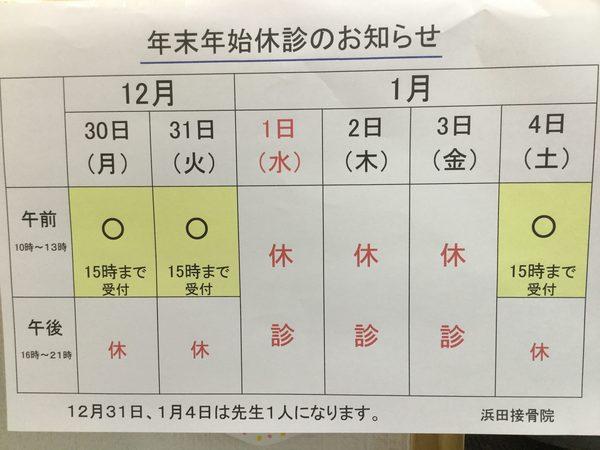 年末年始のお知らせ!!
